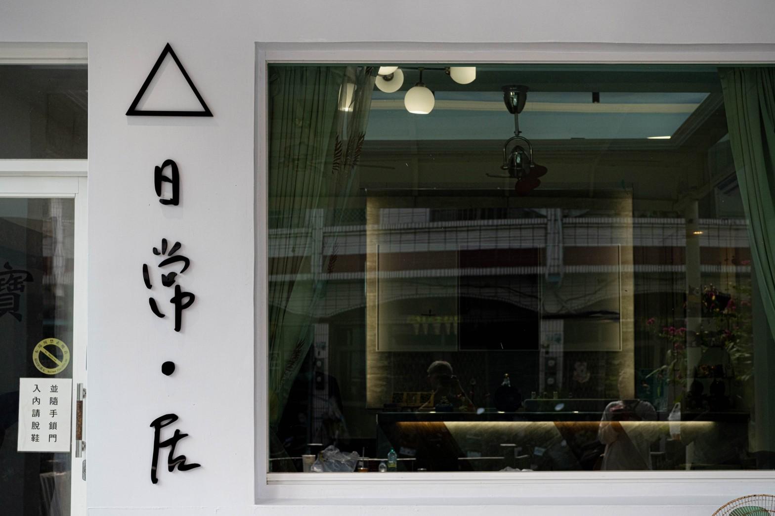 小琉球民宿-海寶民宿
