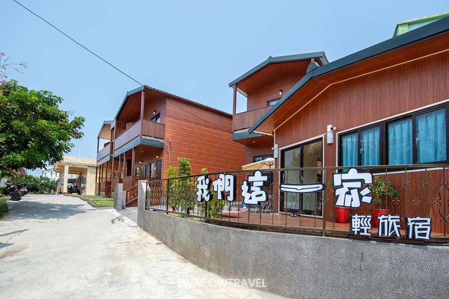 小琉球民宿-我們這一家輕旅宿