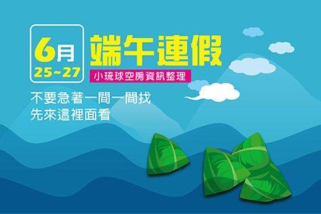 2020端午節連假小琉球民宿空房訊息