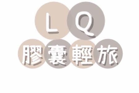 小琉球背包客-L.Q 膠囊輕旅