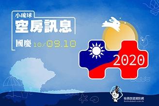 2020年10月國慶連假小琉球民宿空房訊息